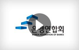 [은행연합회 CI 소개영상]에 대한 목록 사진