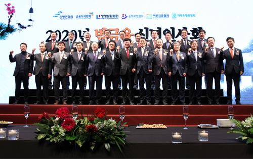 [ 「2020년 범금융 신년인사회」 개최]에 대한 목록 사진