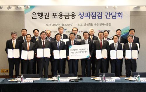 [ 「은행권 포용금융 간담회」 개최]에 대한 목록 사진
