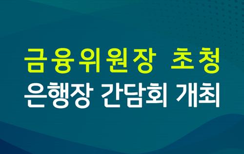 금융위원장 초청 은행장 간담회 개최