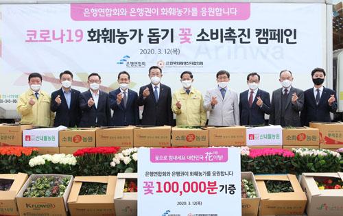 [은행권, 화훼 농가 돕기 '꽃 소비 촉진 캠페인' 펼쳐]에 대한 목록 사진