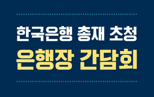 [한국은행 총재 초청 은행장 간담회]에 대한 목록 사진