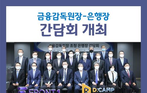 금융감독원장 · 은행장 간담회 개최