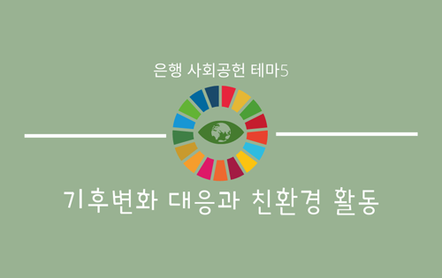 [[은행 사회공헌 테마5] 기후변화 대응과 친환경 활동]에 대한 목록 사진