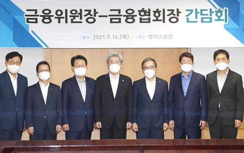 [금융위원장-금융협회장 간담회 개최]에 대한 목록 사진