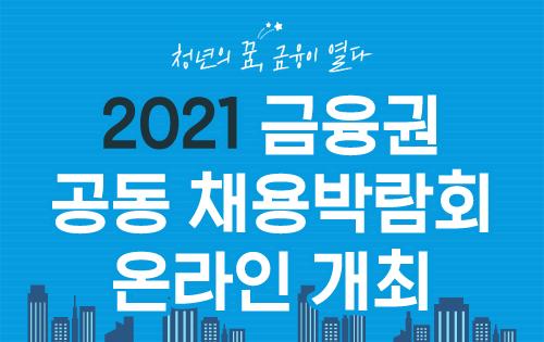 [청년의 꿈, 금융이 열다!<BR>2021 금융권 공동 채용박람회<BR>온라인 개최]에 대한 목록 사진