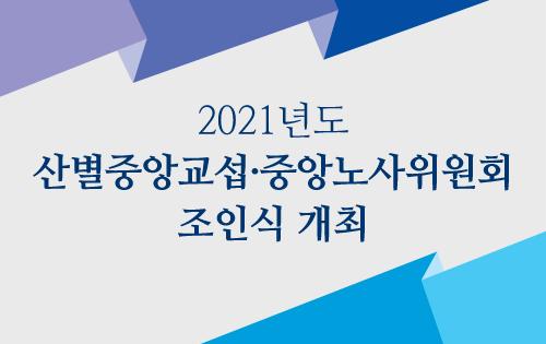 [2021년도 산별중앙교섭·중앙노사위원회 조인식 개최]에 대한 목록 사진